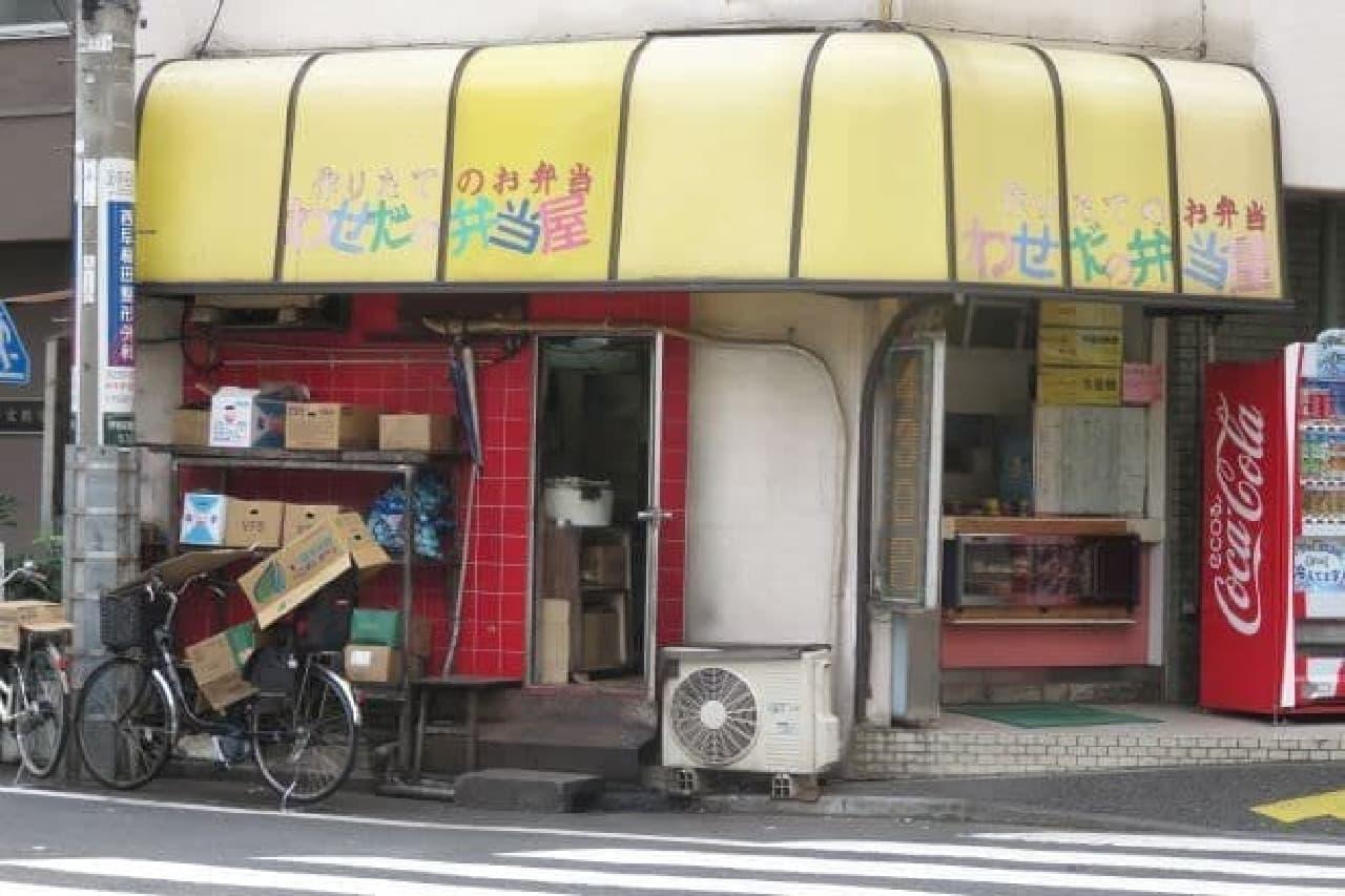"""早稲田大学正門から徒歩2、3分の場所にある「わせだの弁当屋」、通称""""わせ弁"""""""