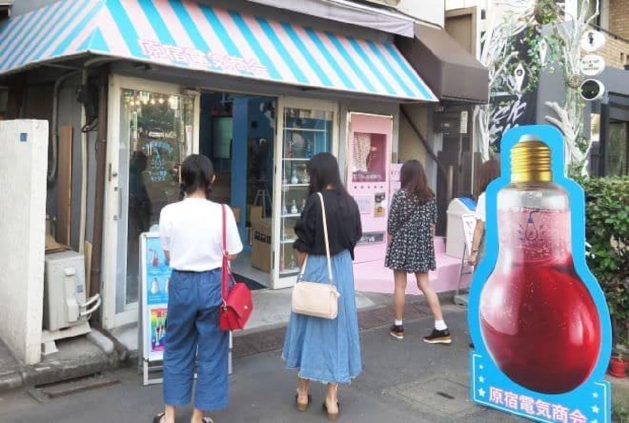 """""""電球ソーダ""""専門店「原宿電気商会」と「どうぶつえん」の外装"""
