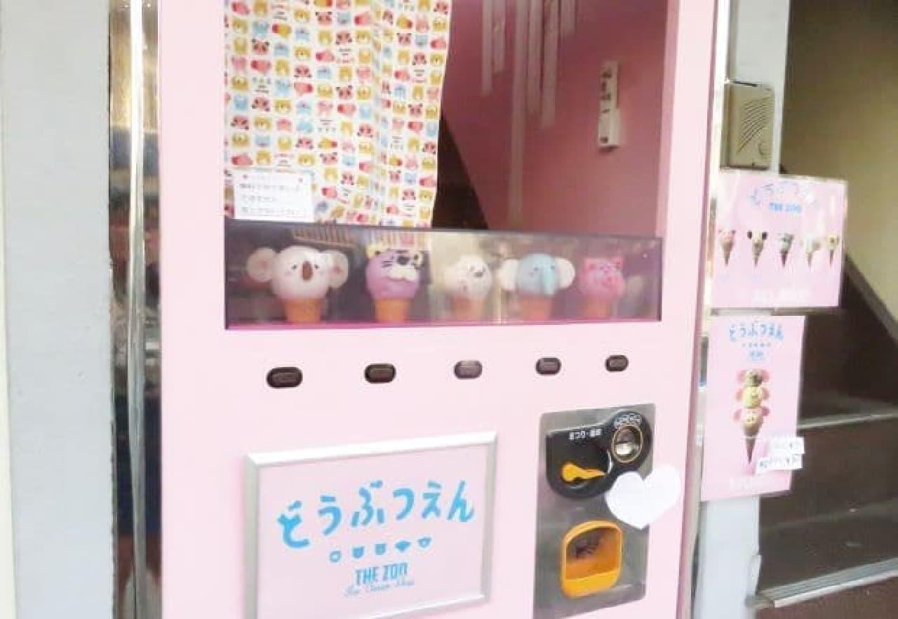 原宿「どうぶつえん」の自販機を模した窓口