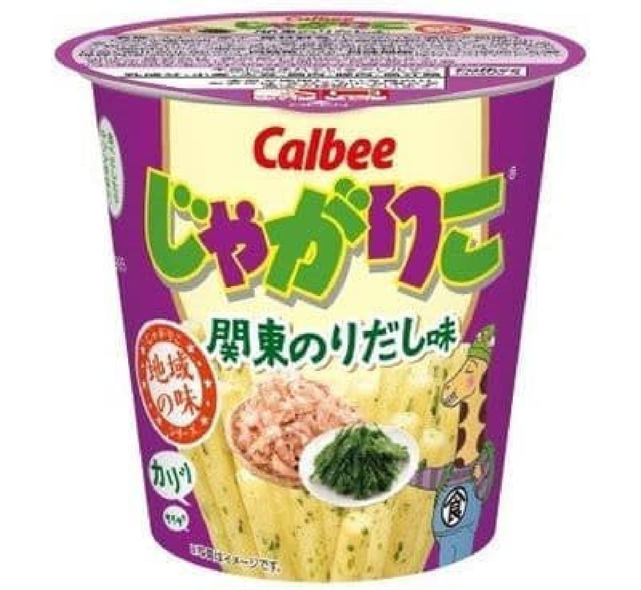 「じゃがりこ関東のりだし味」は、関東風のだしの味わいでのりの風味を引き立てたじゃがりこ