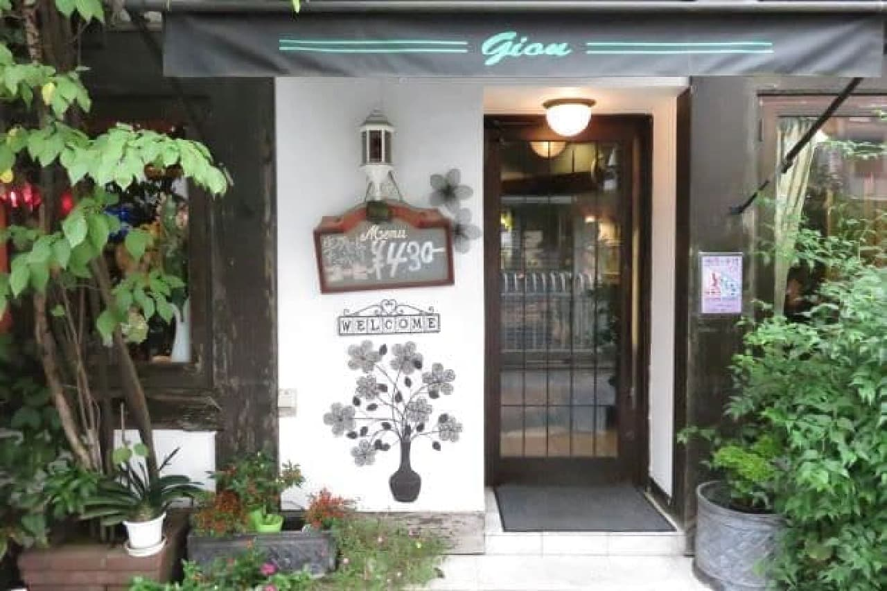 喫茶店「gion」の外観