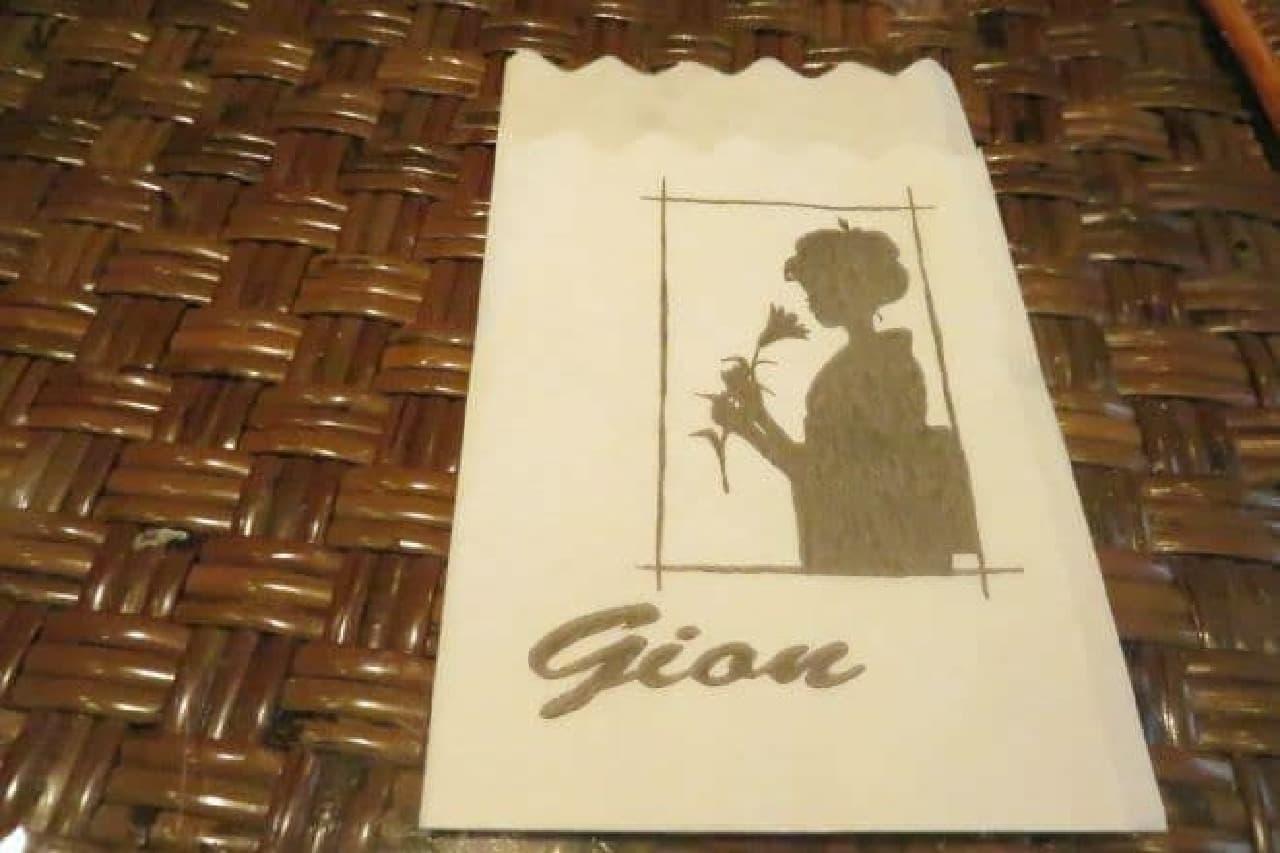 喫茶店「gion」の紙ナプキン