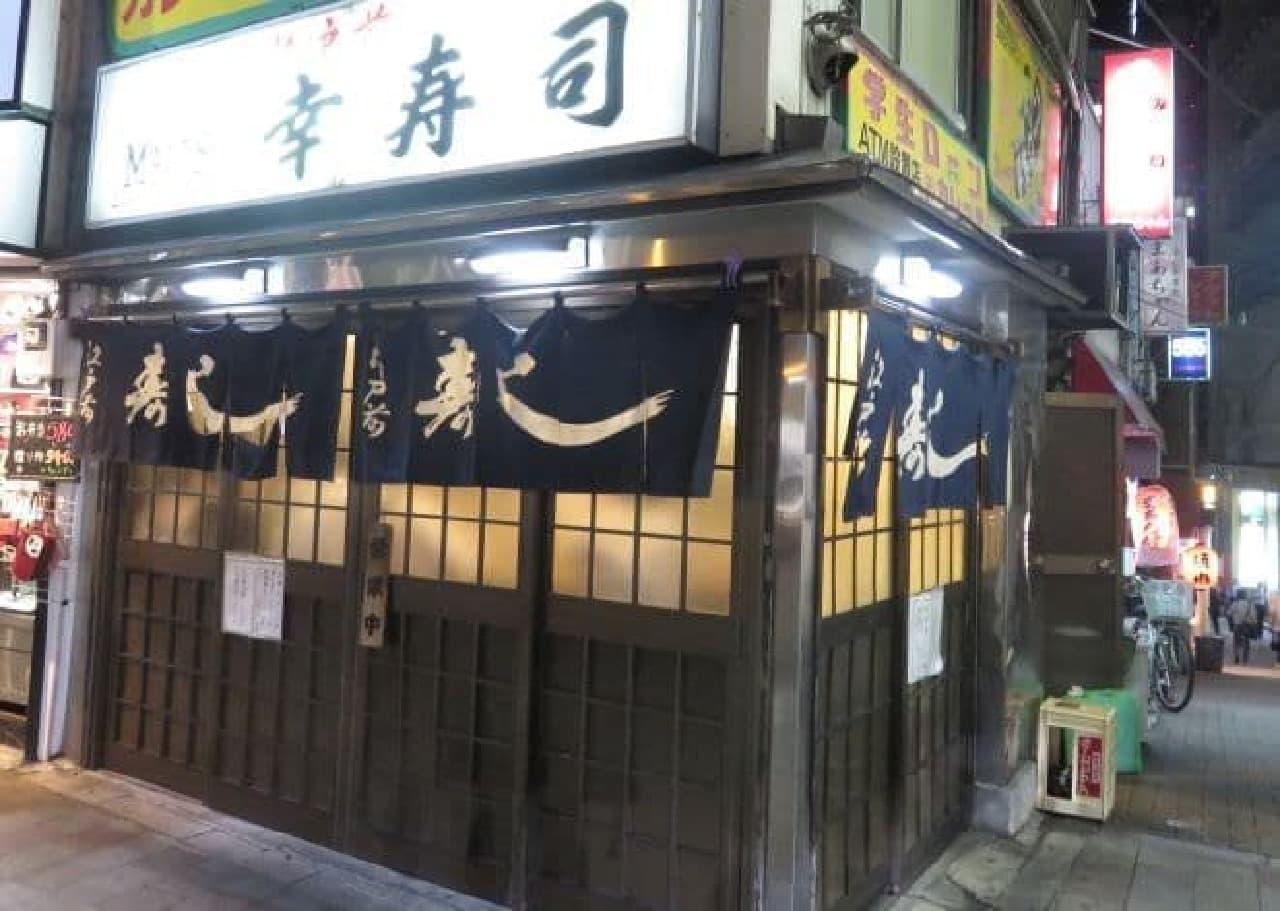 JR高田馬場駅から徒歩約1分でいける高コスパ寿司屋「幸寿司」