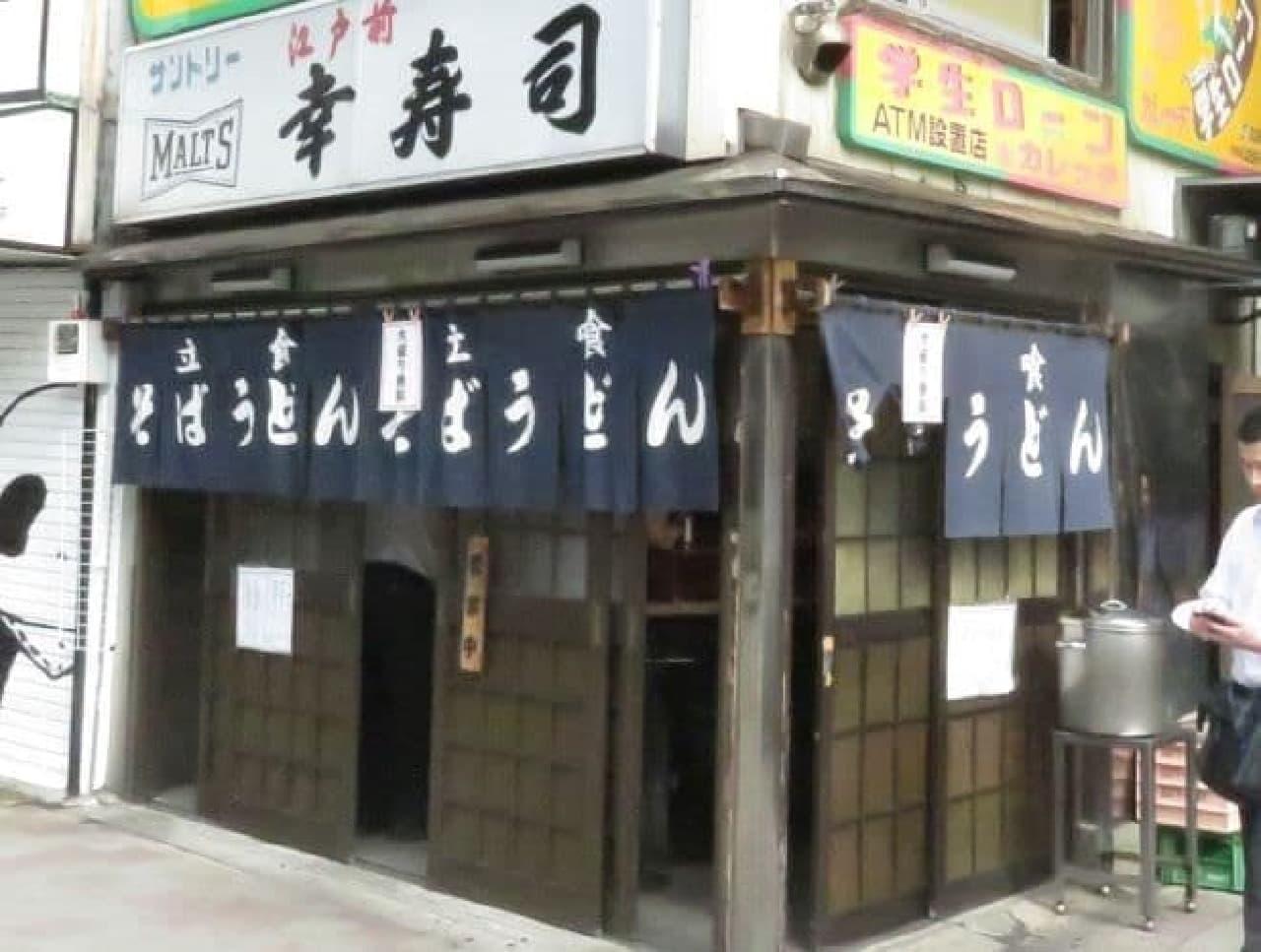 JR高田馬場駅から徒歩約1分でいける蕎麦屋「吉田屋そば店」