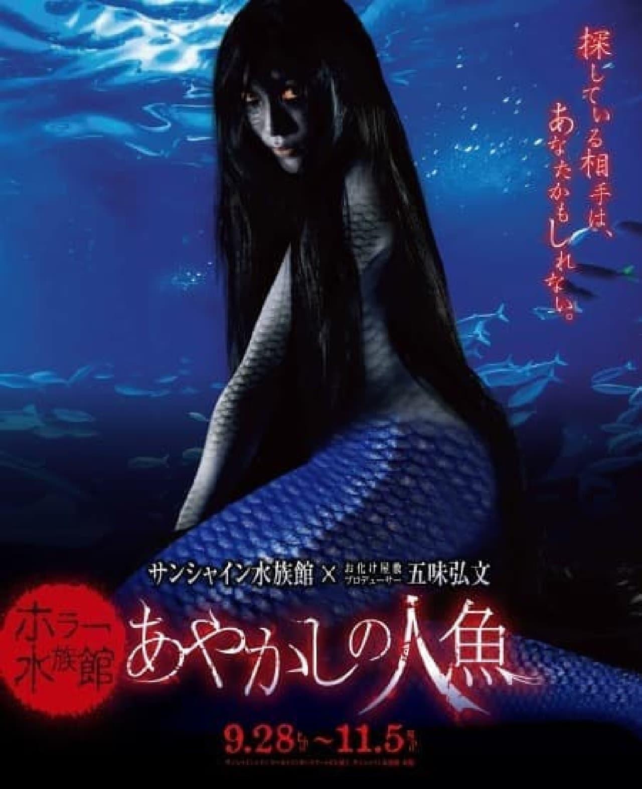 """サンシャイン水族館が""""ホラー水族館""""に!「あやかしの人魚」"""