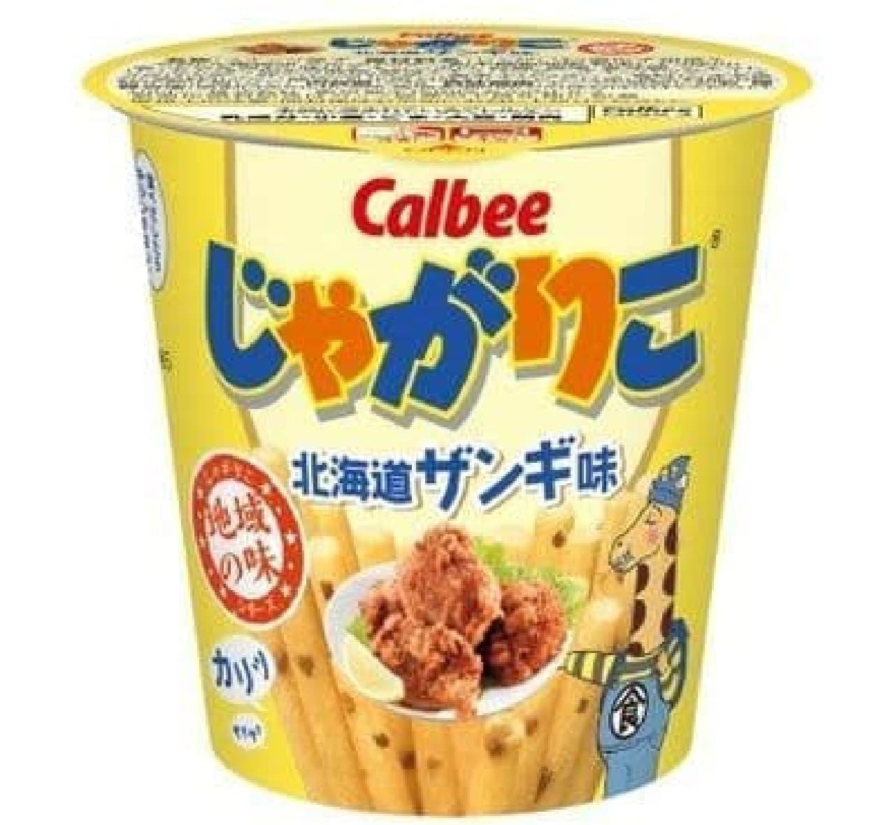 「じゃがりこ北海道ザンギ味」は、鶏肉の旨みに生姜やニンニクを効かせた北海道のザンギの味わいが楽しめるじゃがりこ