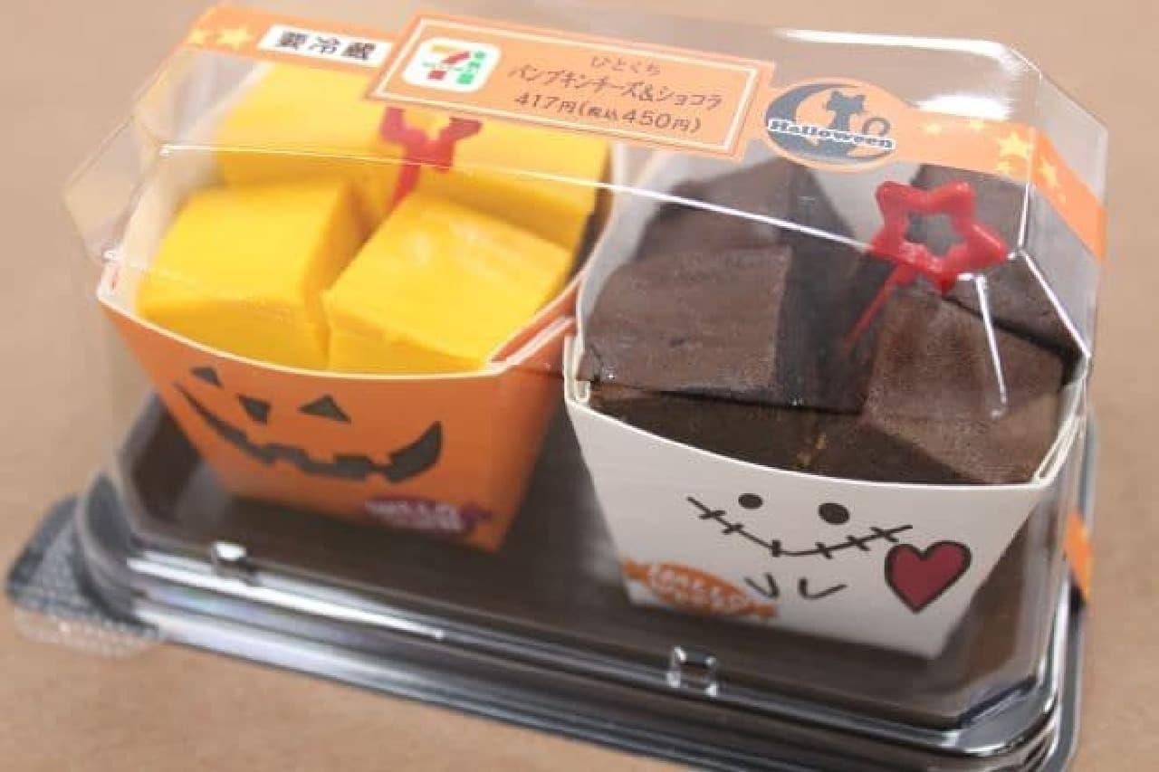 「ひとくちパンプキンチーズ&ショコラ」は、ハロウィン限定柄のカップに一口サイズの2種類のケーキが盛り付けられたスイーツ