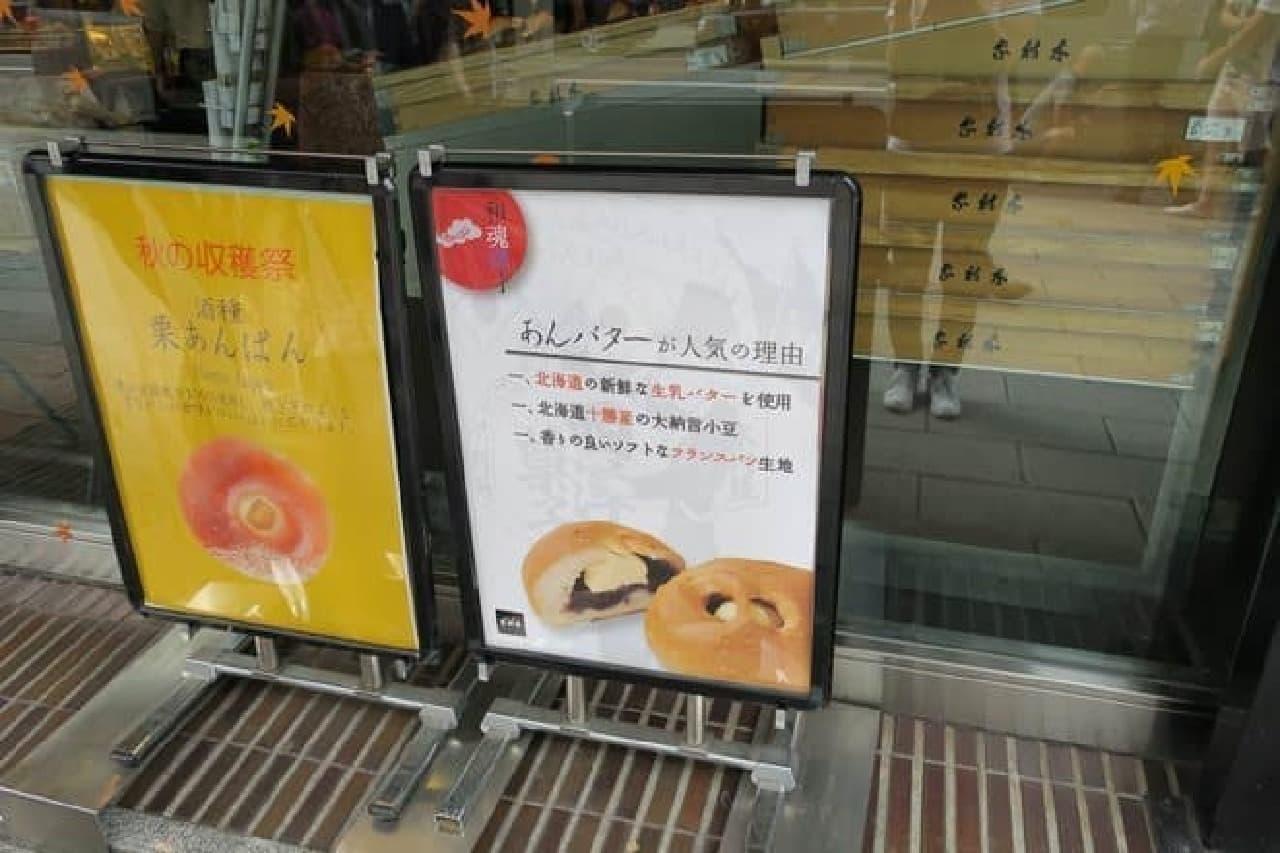木村屋 あんバター