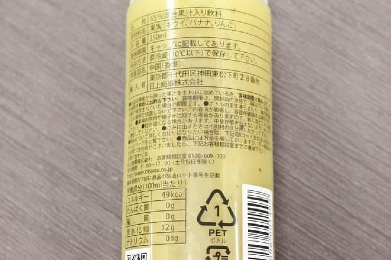 SHINE&SHINE キウイバナナアップル