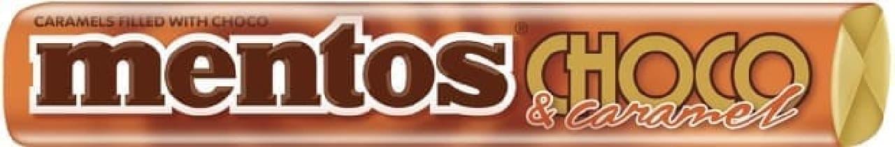 ソフトキャンディ『メントス』シリーズから、過去にない味わいのフレーバー「キャラメルチョコ」