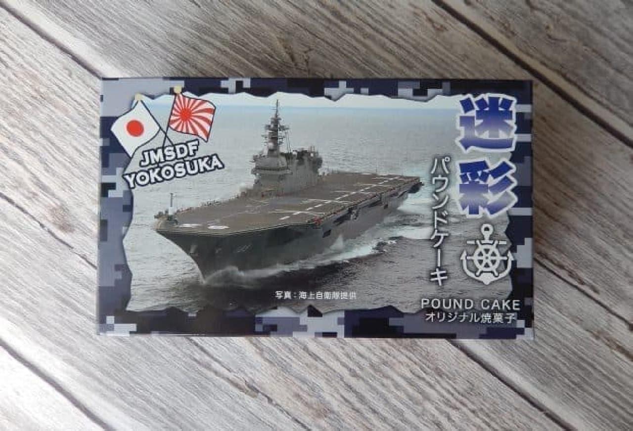 横須賀カレー本舗「迷彩パウンドケーキ」海バージョン