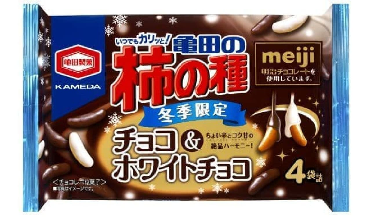 「亀田の柿の種 チョコ&ホワイトチョコ」は、チョコレートがたっぷりコーティングされた『亀田の柿の種』