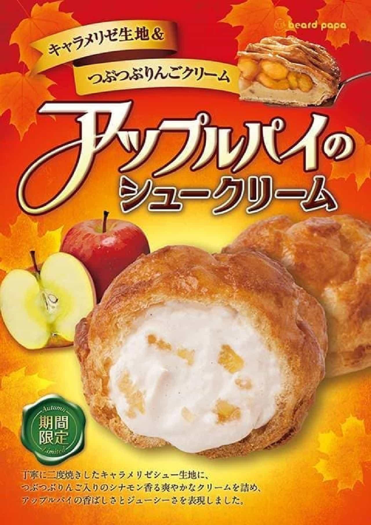 アップルパイのシュークリーム