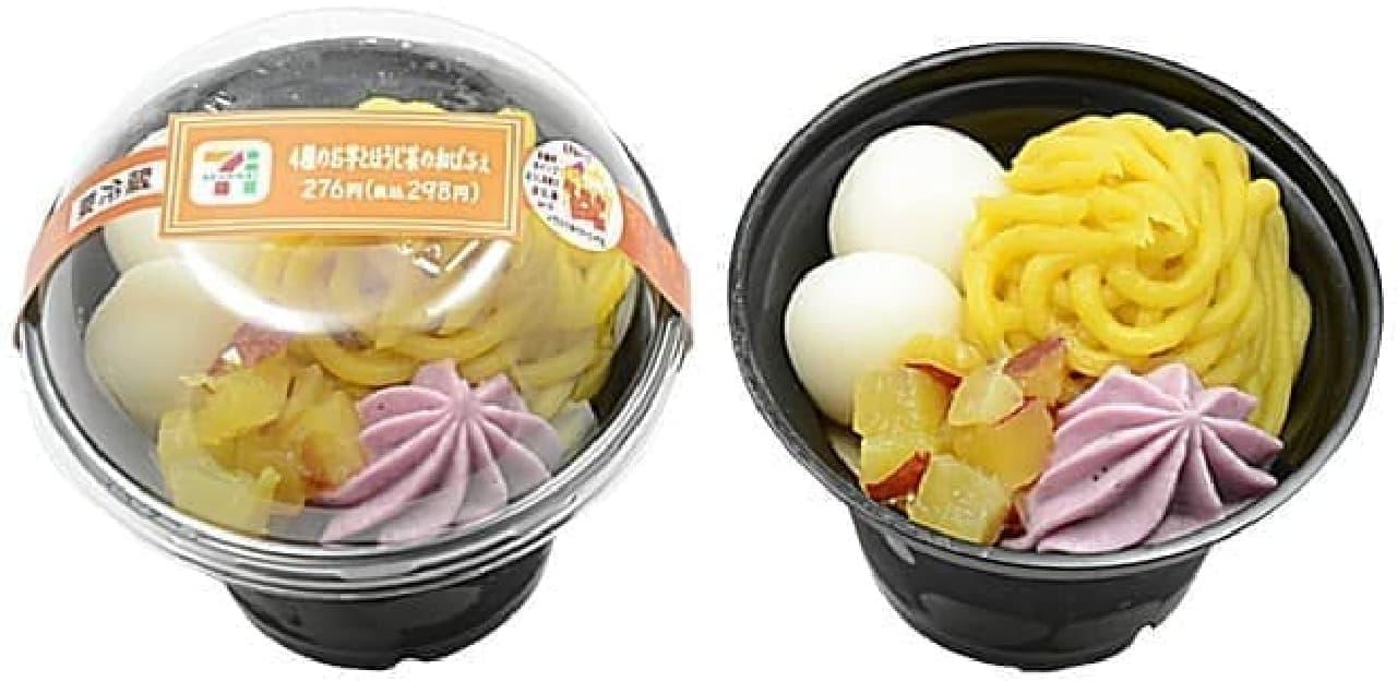 セブン-イレブン「秋の味覚お芋とほうじ茶の和ぱふぇ」