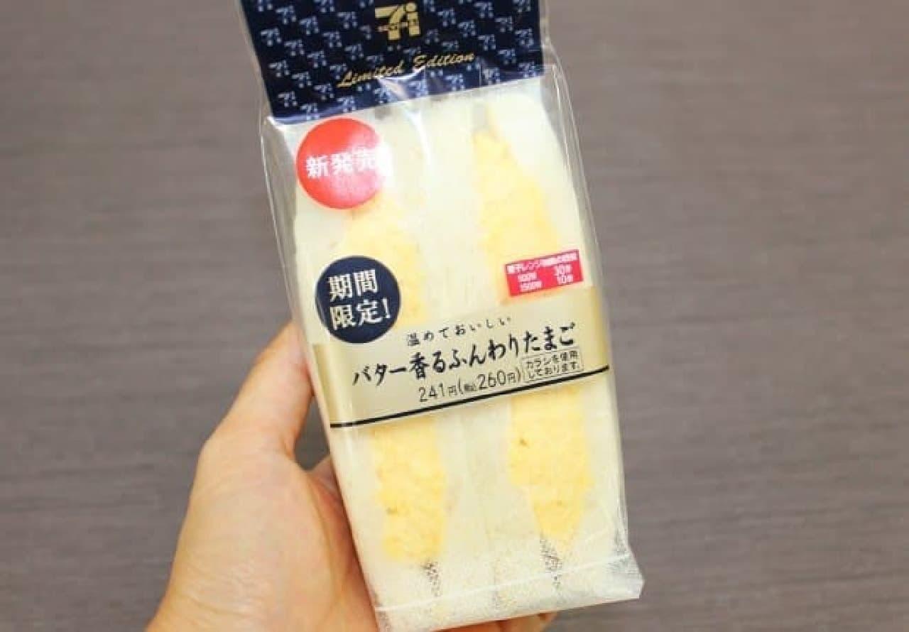 セブン-イレブン「期間限定!バター香るふんわりたまご」