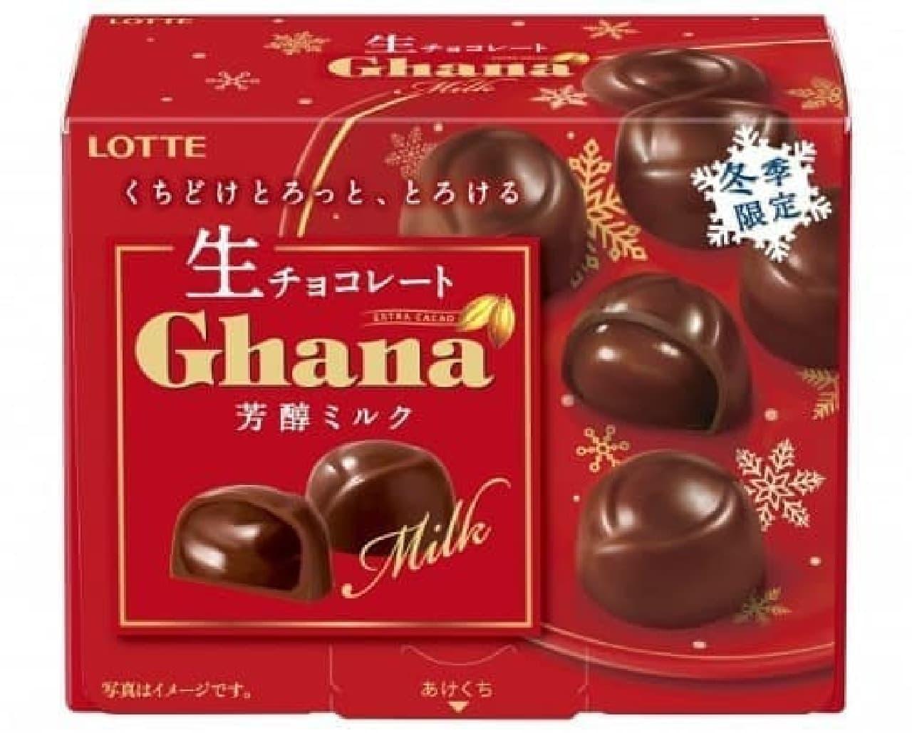 ロッテ「ガーナ生チョコレート<芳醇ミルク>」