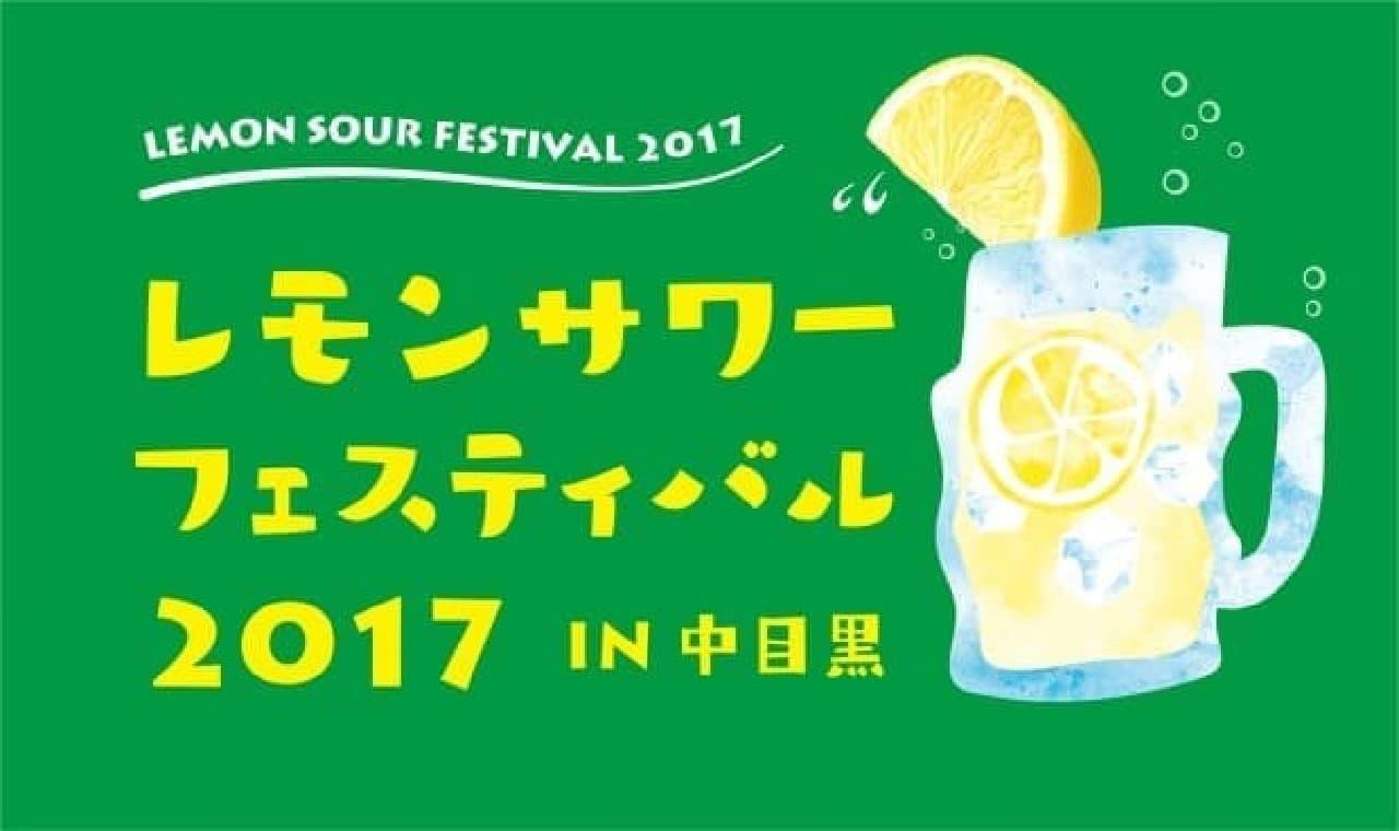 レモンサワーフェスティバル 2017in中目黒