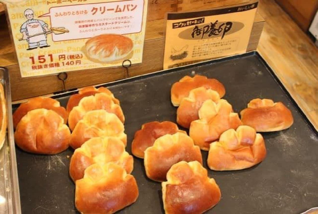 三鷹「トーホーベーカリー」のクリームパン