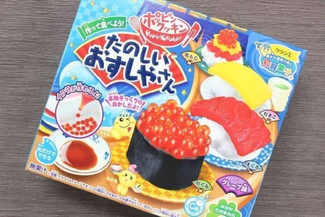 クラシエから販売されている知育菓子ポッピンクッキン・シリーズの「たのしいおすしやさん」
