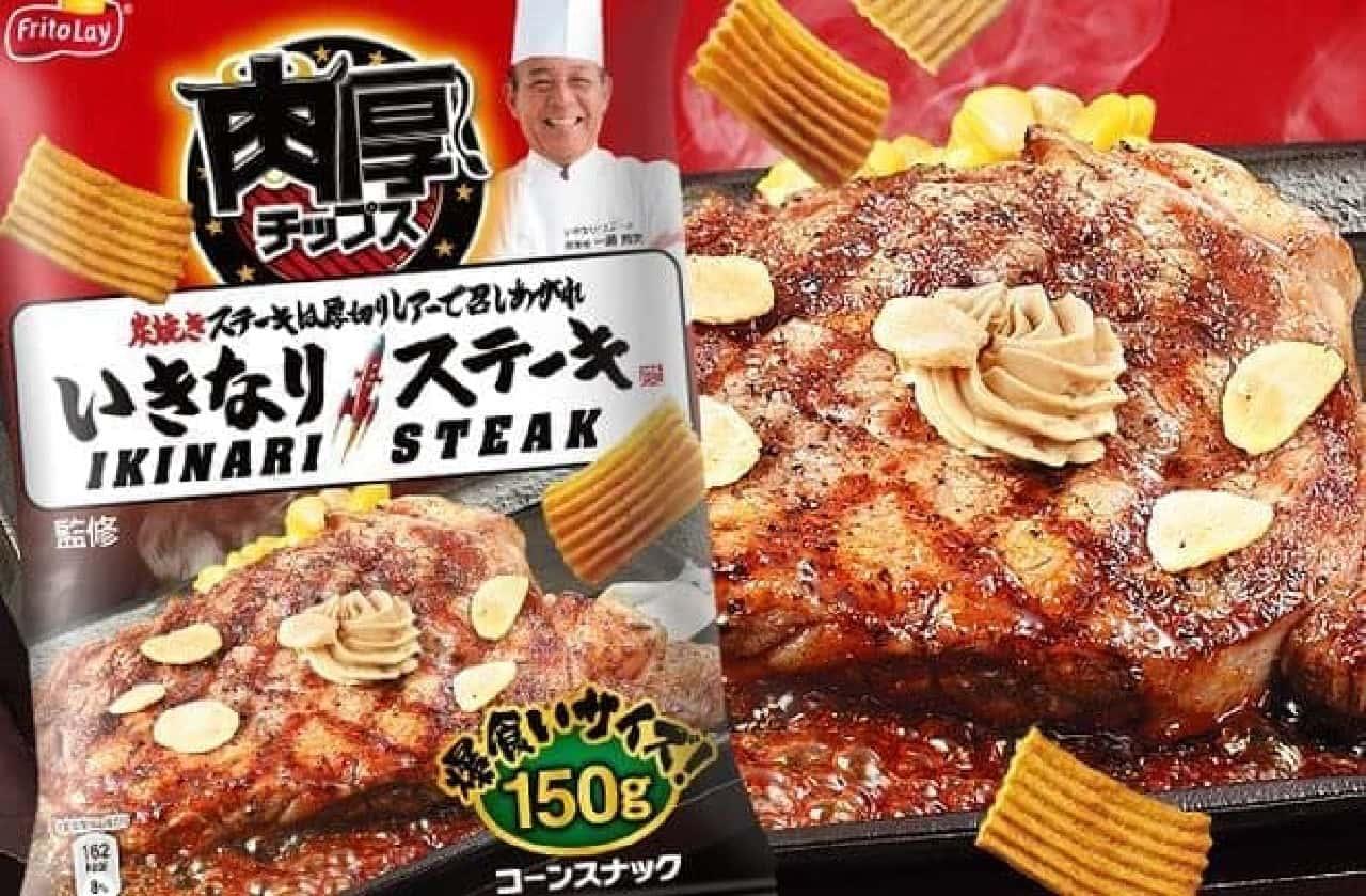 「肉厚チップス いきなり!ステーキ味」は、「いきなり!ステーキ」の特製ステーキソースの味が再現されたスナック