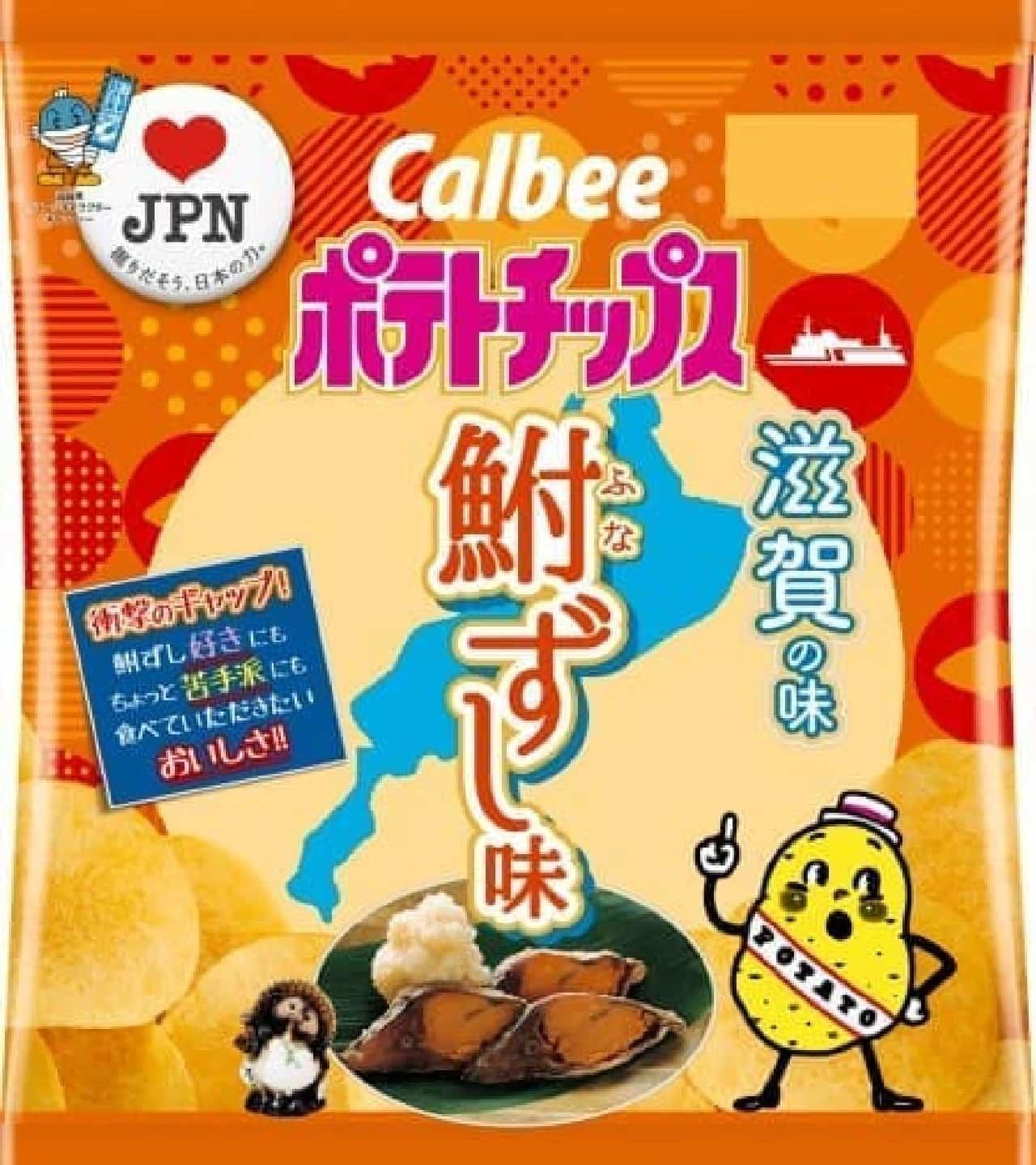 カルビー「ポテトチップス 鮒ずし味」
