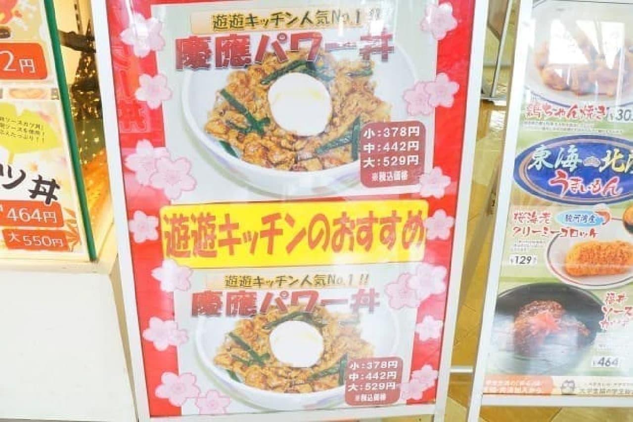 慶應義塾大学日吉キャンパスの学生食堂