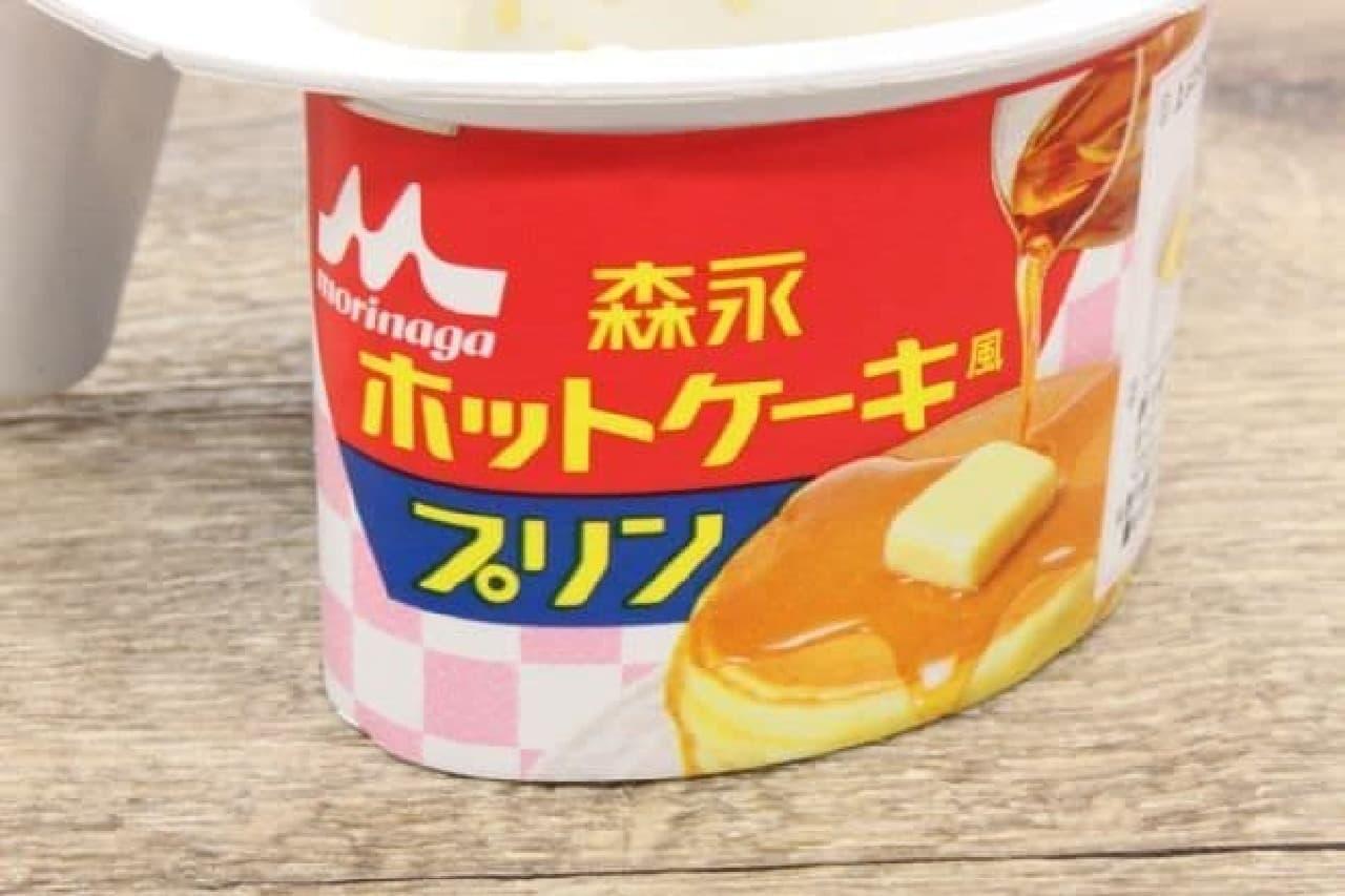 「森永ホットケーキ風プリン」は、小麦とバターの風味が香るホットケーキ風プリンに、メープルシロップ風ソースを合わせたスイーツ
