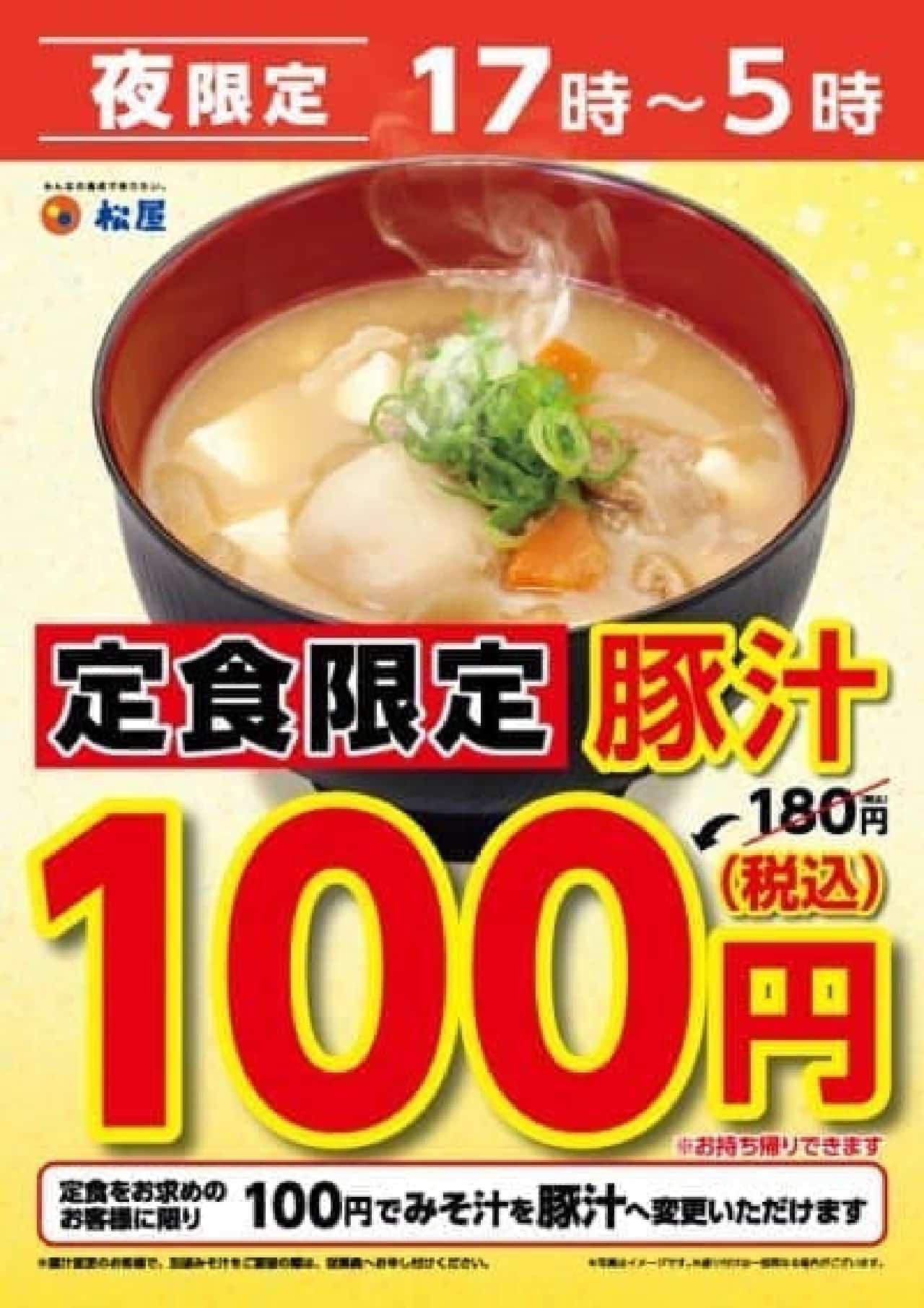 松屋で夜限定「定食の豚汁100円」