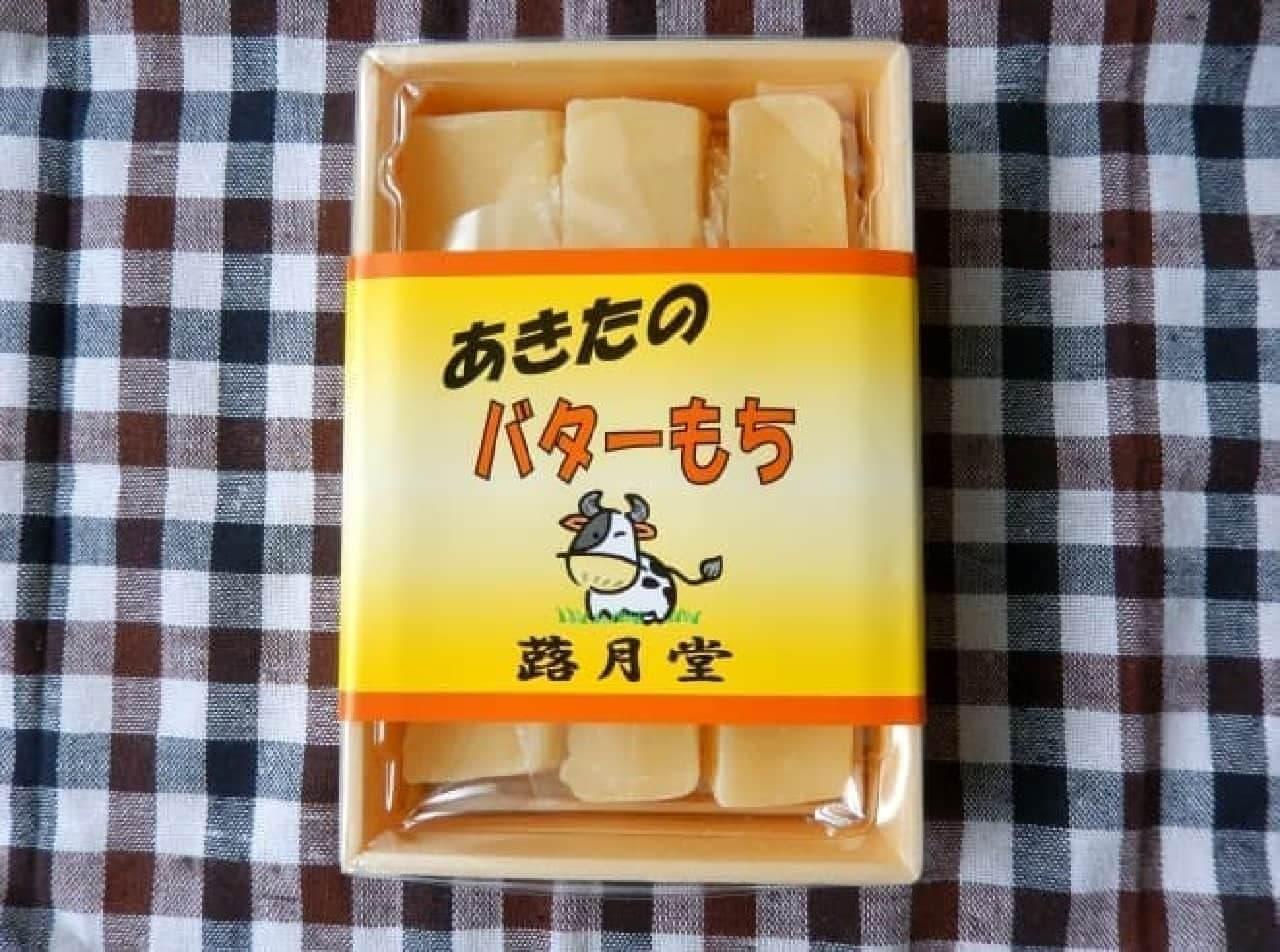 秋田のご当地おやつ「バターもち」