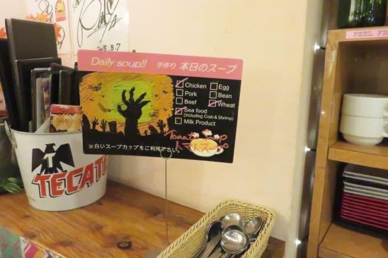 サクラカフェのモーニングのスープ