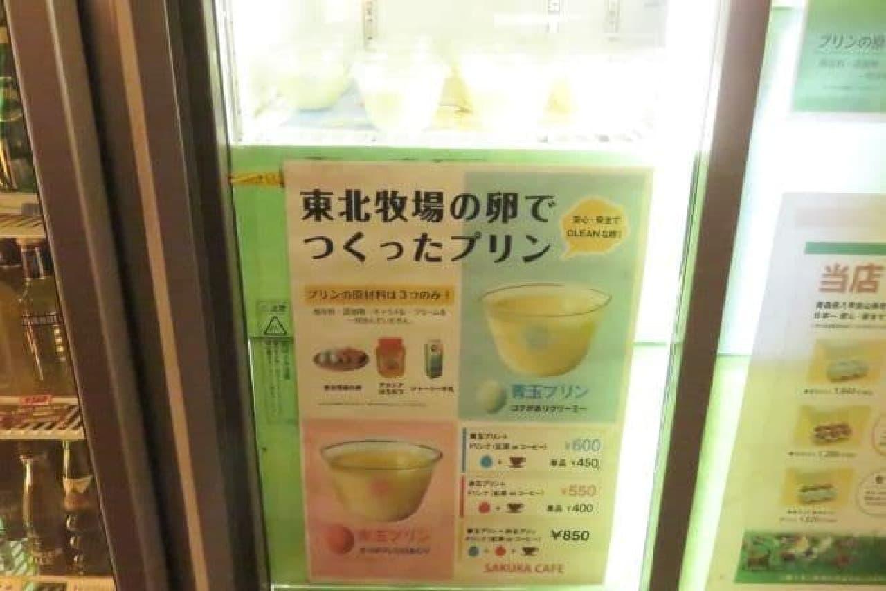 サクラカフェで販売されているプリンのショーケース