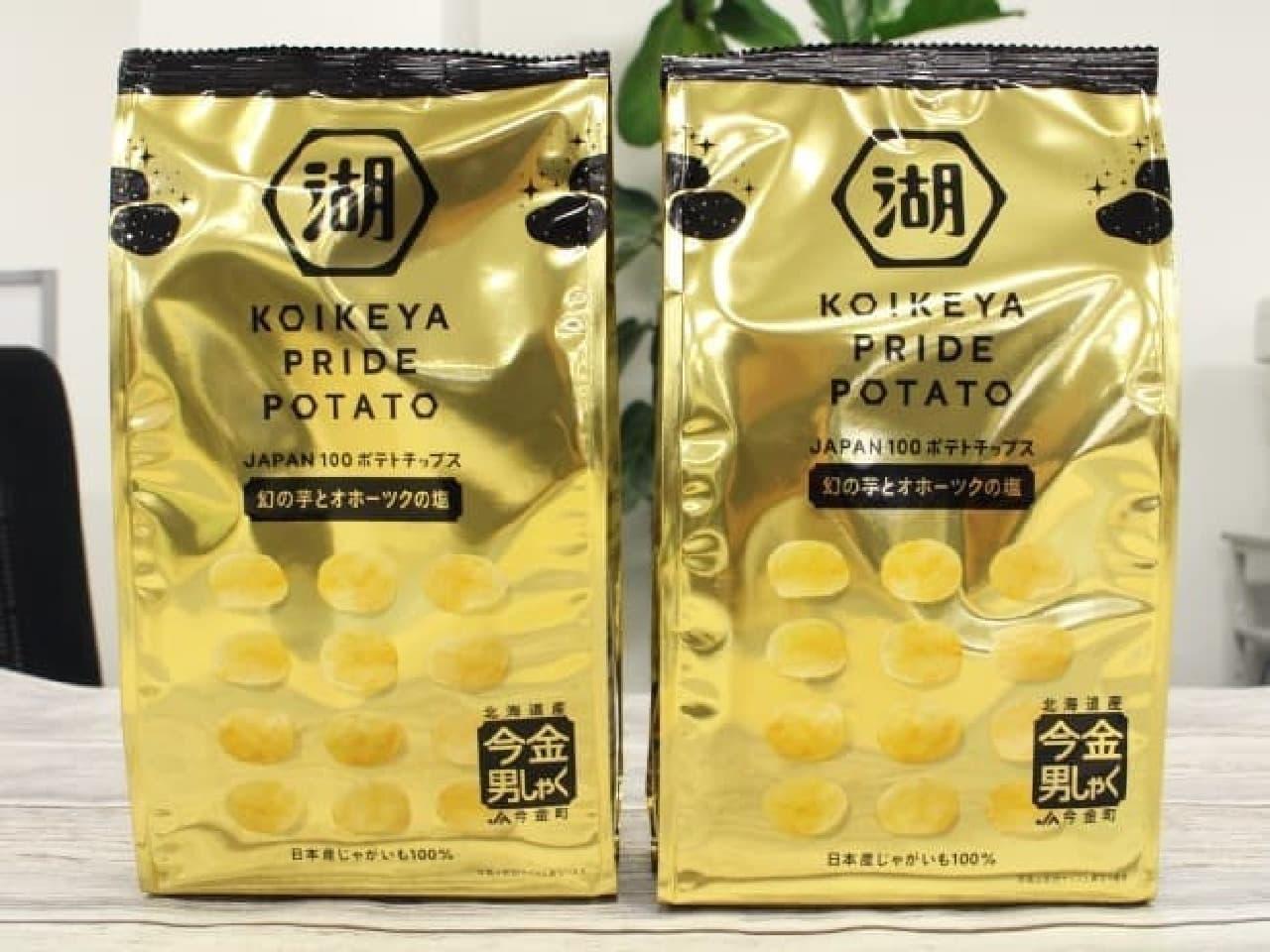 湖池屋「『KOIKEYA PRIDE POTATO 今金男しゃく 幻の芋とオホーツクの塩」