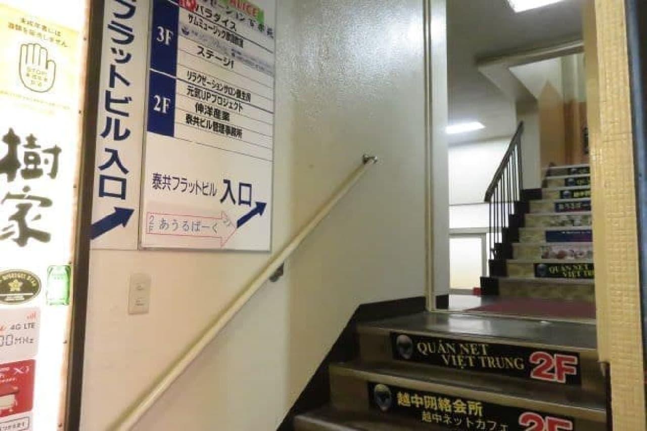 あうるぱーくへ続く階段