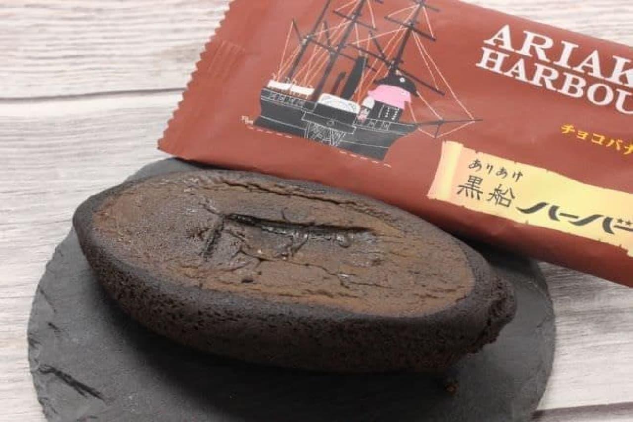 ありあけのハーバー「ありあけ 黒船ハーバー チョコバナナ」