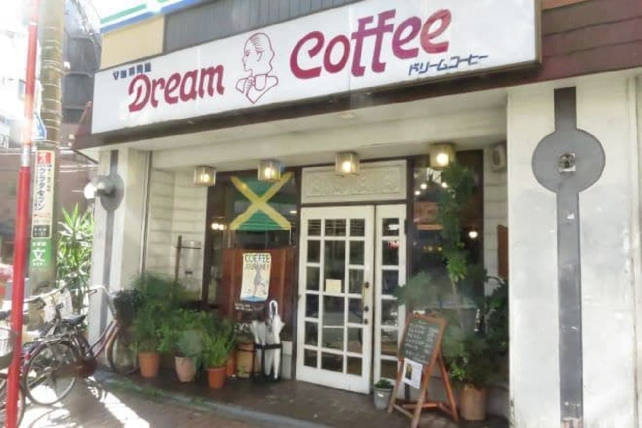 「Dream Coffee(ドリームコーヒー)」の外観