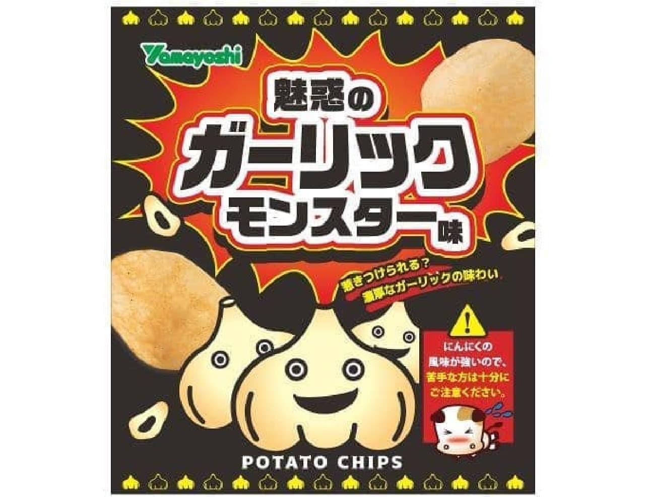 「ポテトチップス 魅惑のガーリックモンスター味」はガーリックの風味とブラックペッパーの刺激が楽しめるポテトチップス