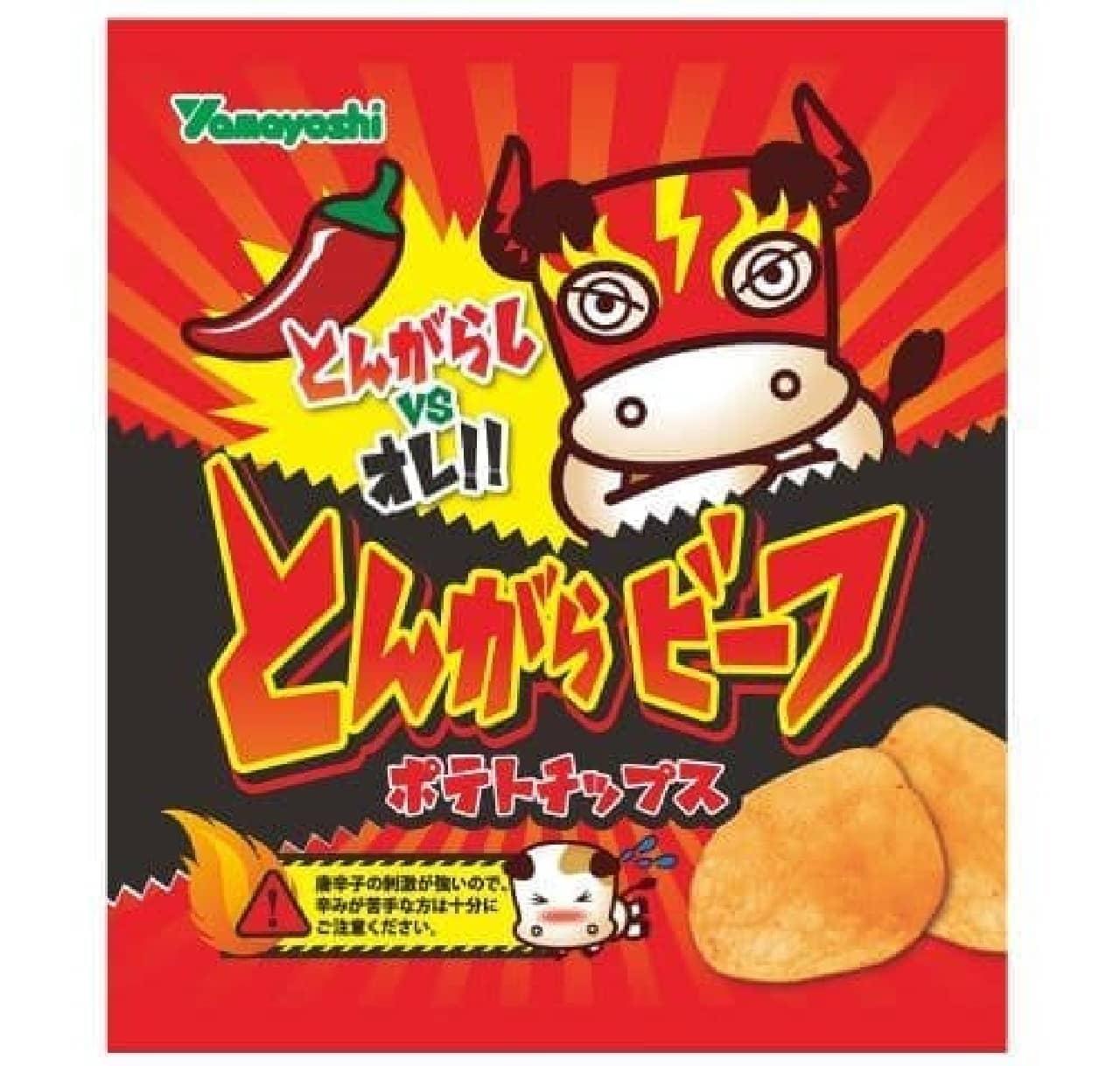 10月25日に再販される「ポテトチップス とんがらビーフ」