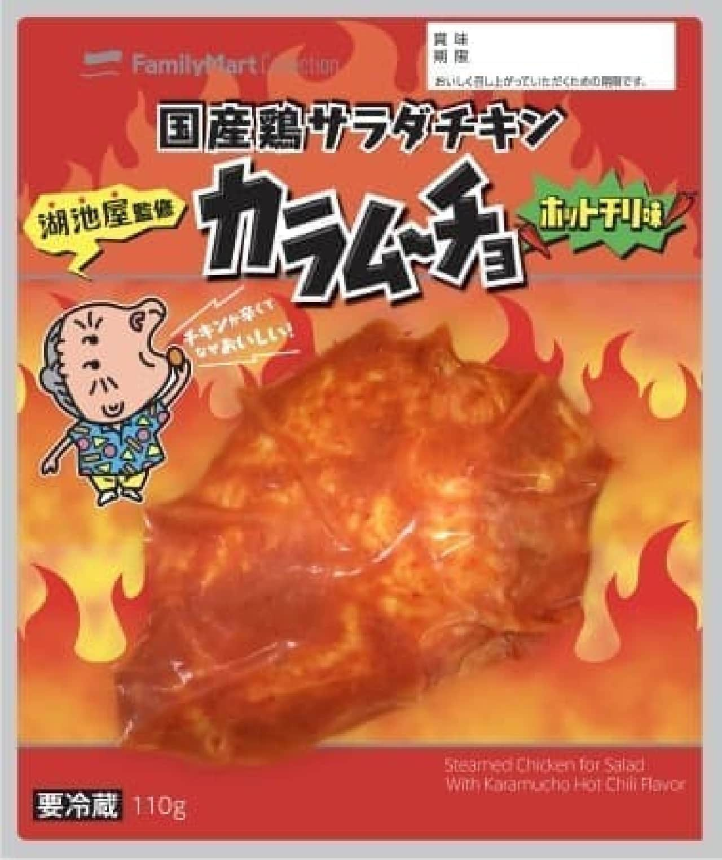 ファミリーマート「国産鶏サラダチキン カラムーチョ ホットチリ味」