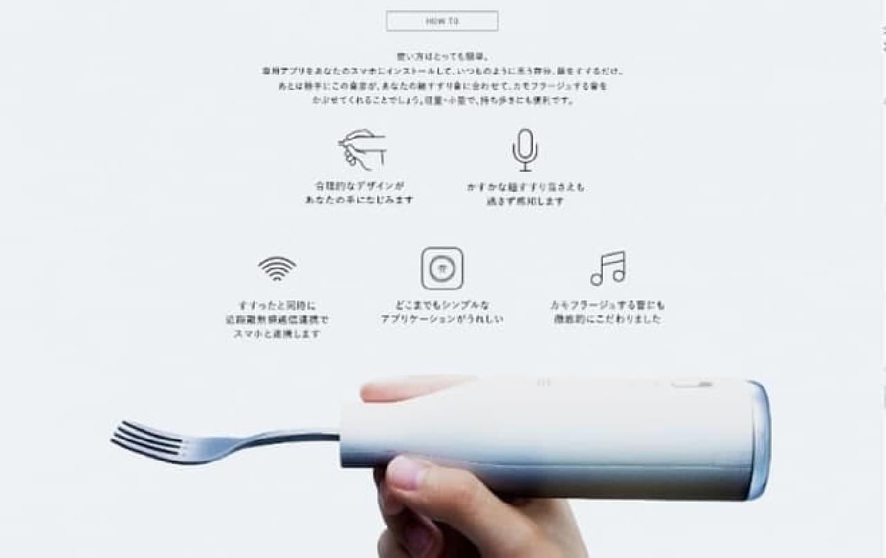 日清食品の麺すすり音カモフラージュ機能搭載フォーク「音彦 -OTOHIKO-」