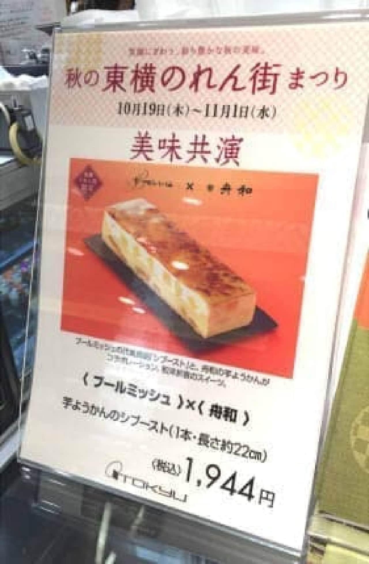 舟和 芋ようかんのシブースト