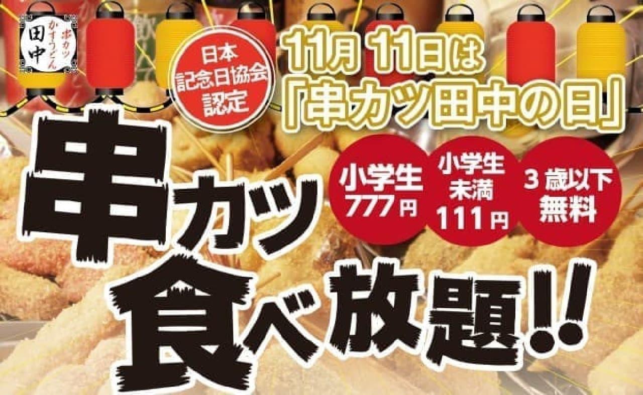 串カツ田中で完全予約制「1,111円で人気の串カツ食べ放題」