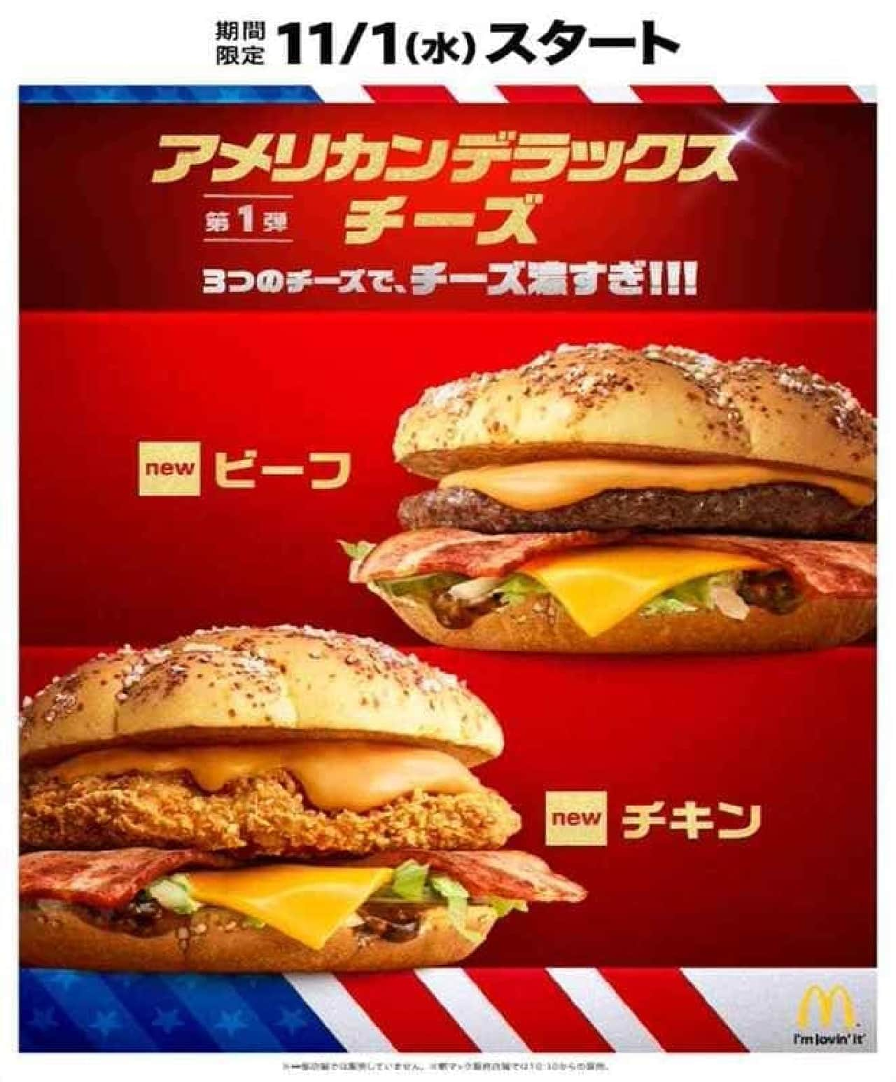 マクドナルド「デラックスチーズ ビーフ」「デラックスチーズ チキン」