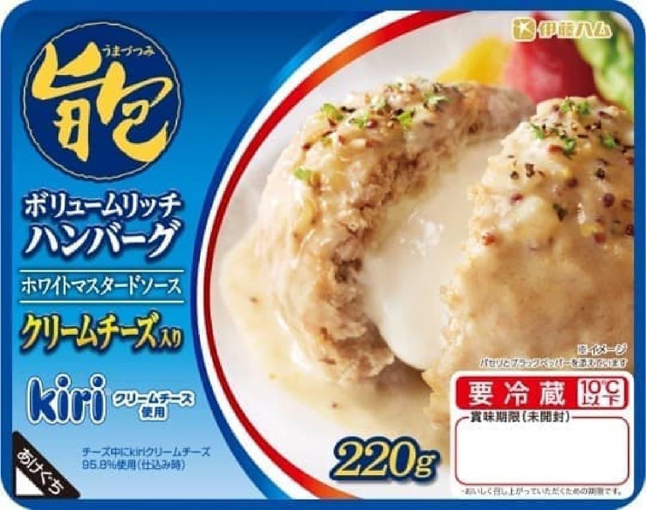 伊藤ハム「旨包ボリュームリッチ クリームチーズ入りハンバーグホワイトマスタードソース」
