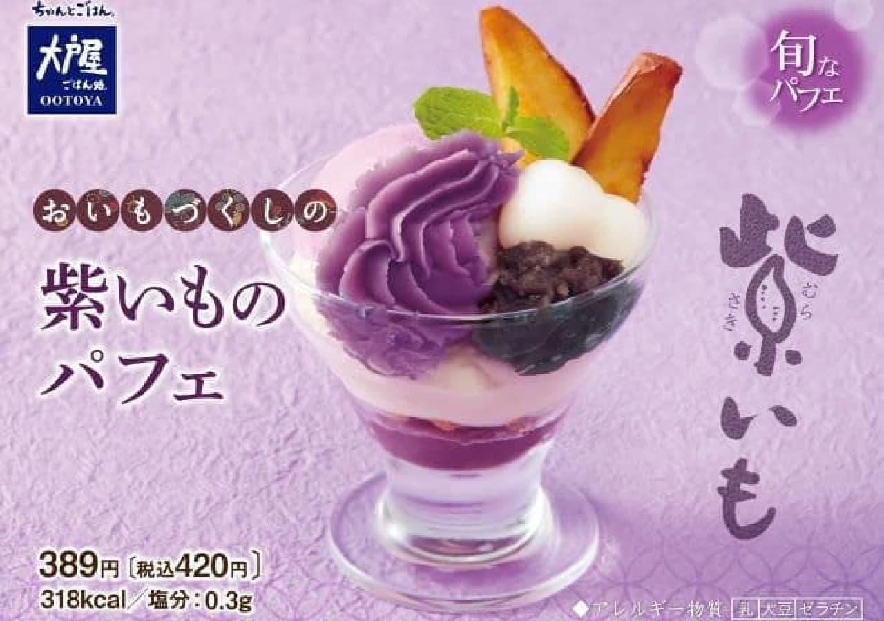 「紫いものパフェ」は、紫いもペーストやさつまいもクリーム、もちもち白玉が盛り込まれた、おいもづくしの和パフェ