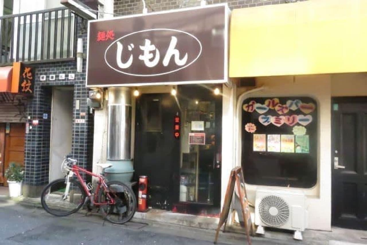 JR高円寺駅から徒歩約5分の場所にある「麺処 じもん」