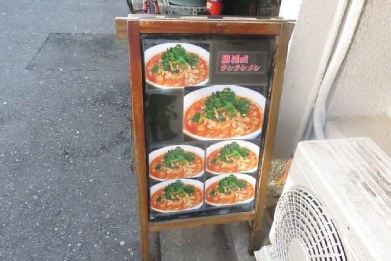 JR高円寺駅から徒歩約5分の場所にある「麺処 じもん」の看板
