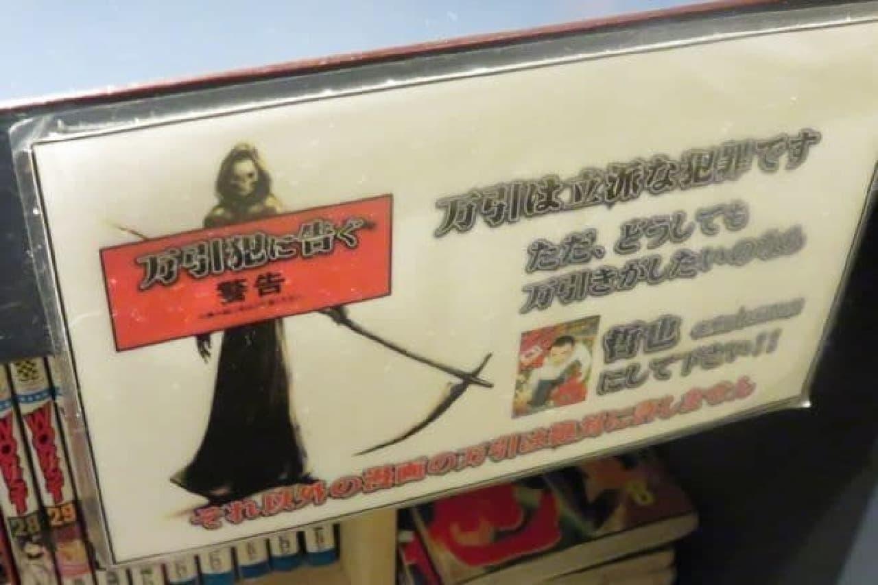 JR高円寺駅から徒歩約5分の場所にある「麺処 じもん」のポスター