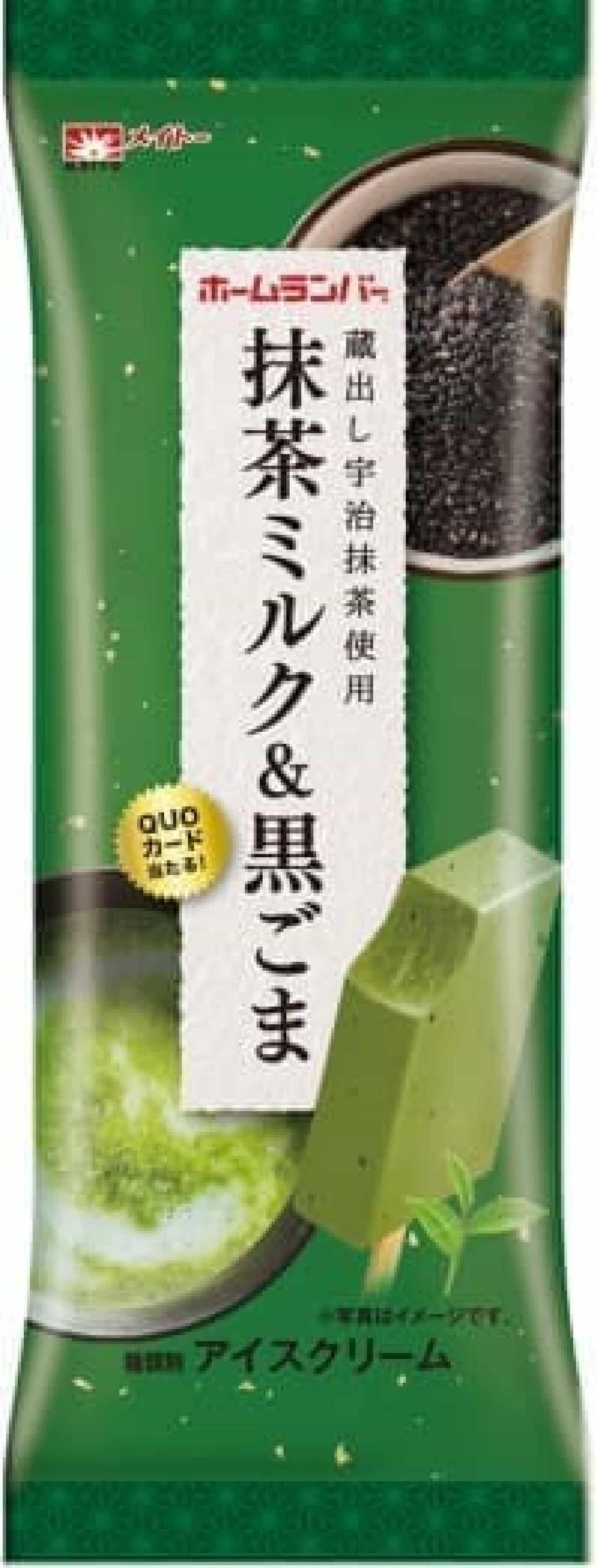 協同乳業「ホームランバー 抹茶ミルク&黒ごま」