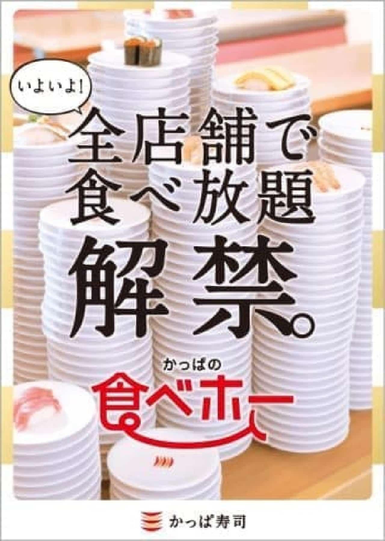 かっぱ寿司の全店舗で、食べ放題「かっぱの食べホー」実施