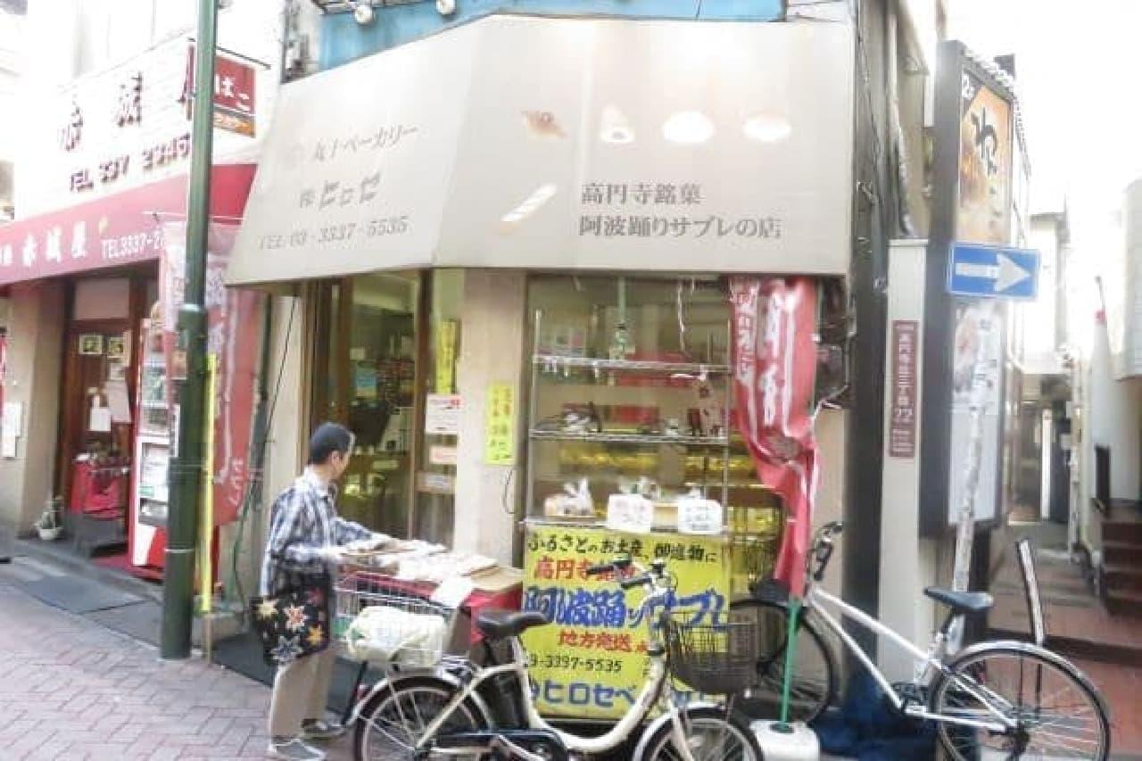 JR高円寺駅から徒歩2分ほどの場所にある「ヒロセベーカリー」